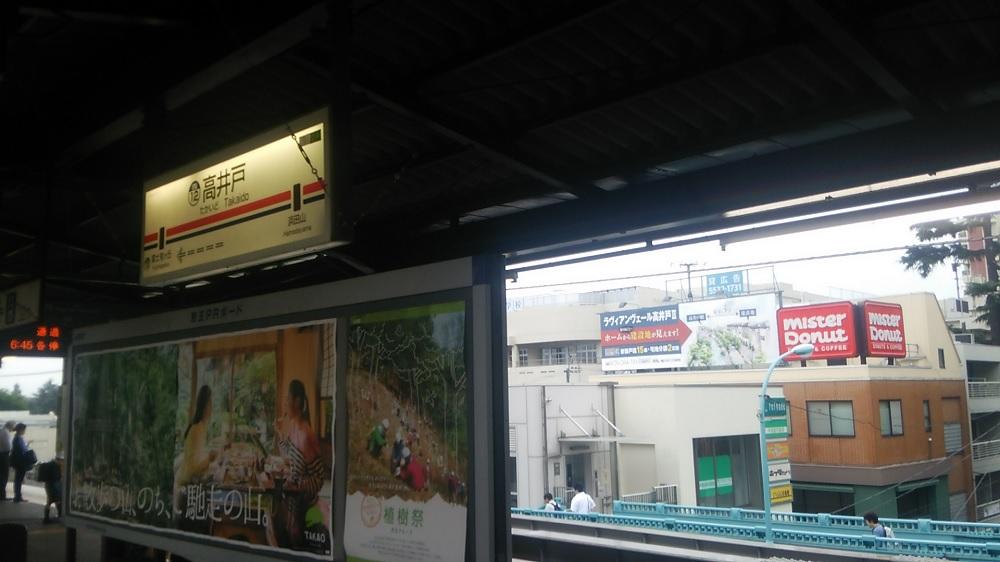 高井戸駅に着きました